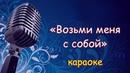 Возьми меня с собой - Любовь Успенская, Анне Вески, караоке
