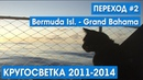 КРУГОСВЕТКА на яхте HIKARI Переход 2 Bermuda Isl Grand Bahama