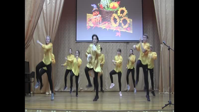 9б - Танец Тыкв
