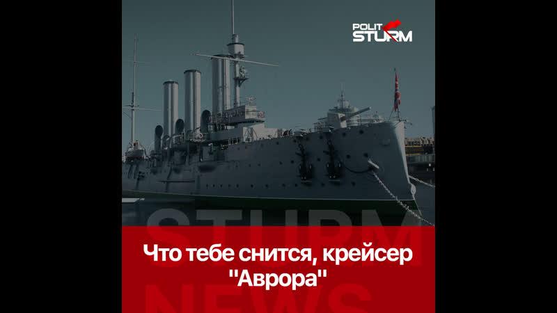 Что тебе снится, крейсер Аврора