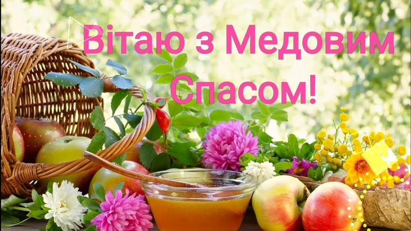 Вітаю з Медовим Спасом! Зі святом Маковія! 14 серпня