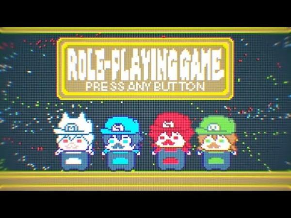 [MV]ロールプレイングゲーム/そらまふうらさか【オリジナル曲】