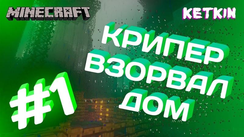 ВЫЖИВАНИЕ В MINECRAFT ПОСТРОИЛИ ОГРОМНЫЙ ДОМ НО ЕГО ВЗОРВАЛ КРИПЕР Minecraft 1