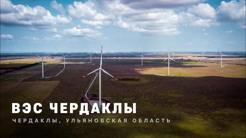 ВЭС ЧЕРДАКЛЫ | Чердаклы, Ульяновская область | FullHD