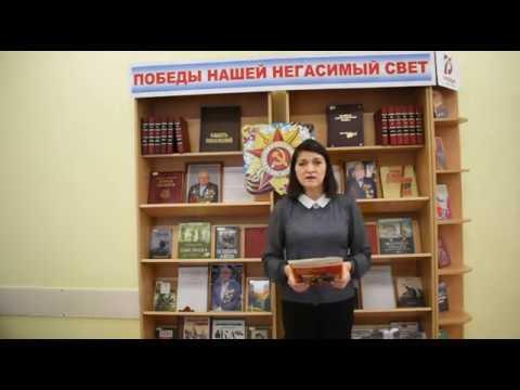 Алексей Сурков Утро Победы Читает библиотекарь Е Назарьева