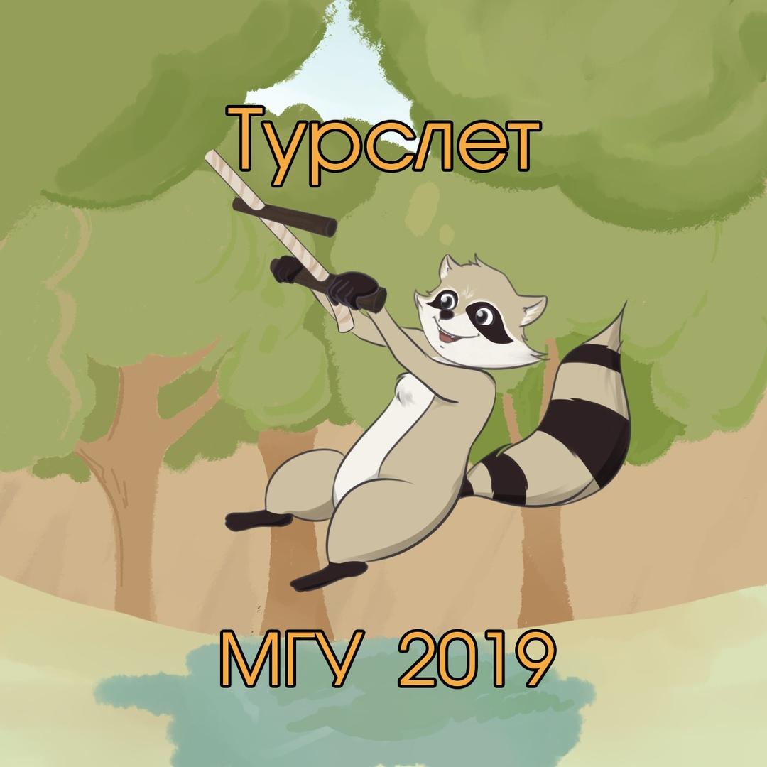 Афиша Москва Турслёт МГУ 2019