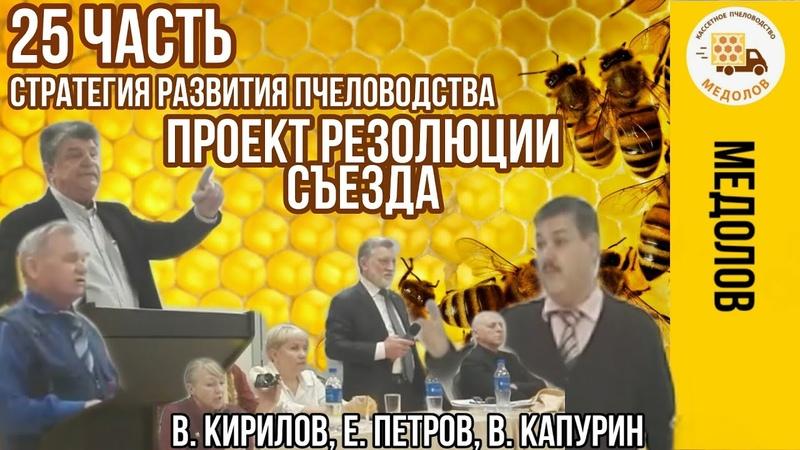 Стратегия развития пчеловодства Проект резолюции съезда Кирилов В Петров Е Капурин В Часть 25