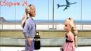 СБОРНИК №24 Играем в куклы Мама Барби