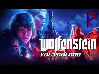 Wolfenstein: Youngblood. Парные последствия. Финал. #8