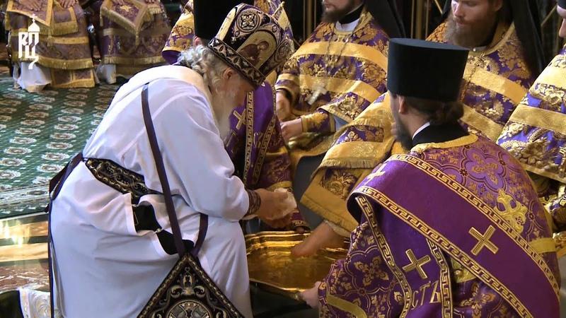 В Великий Четверг Патриарх Кирилл совершил чин умовения ног