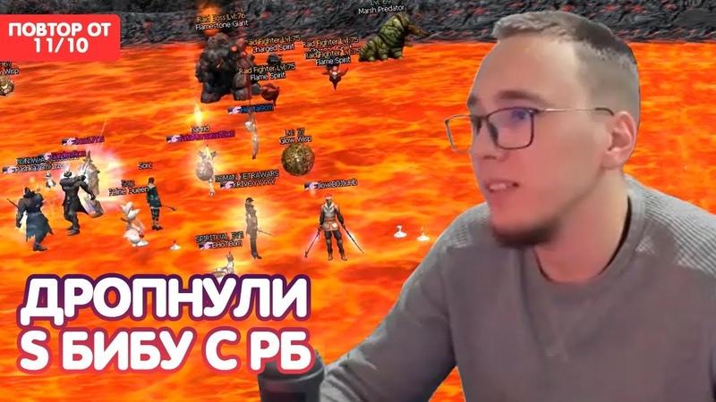 ФАРМАНУЛИ ЗАКЕНА / РЕЙД ПО РБ / ПЛАНЫ НА ОСАДУ / LINEAGE 2