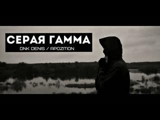 DnK DENIS and Apozition - Серая Гамма (2019)