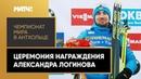 Церемония награждения после спринтерской гонки, ЧМ-2020