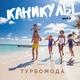 Турбомода - Каникулы (DJ WisP & DJ K'B Remix)