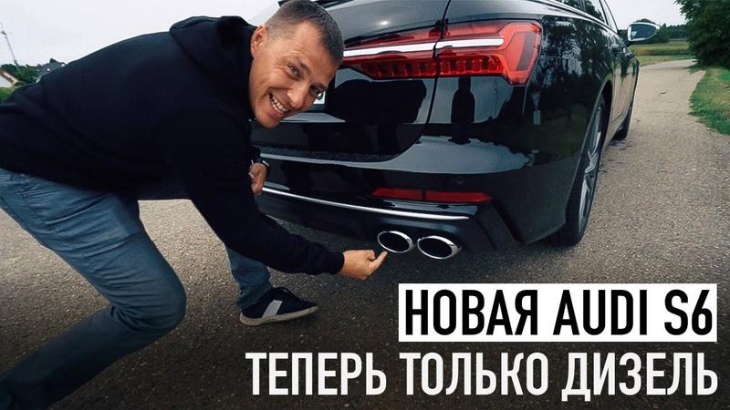 Новая Audi S6 Теперь ТОЛЬКО ДИЗЕЛЬ