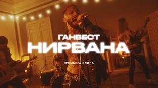 ГАНВЕСТ —  Нирвана (feat ChocoSlayc)