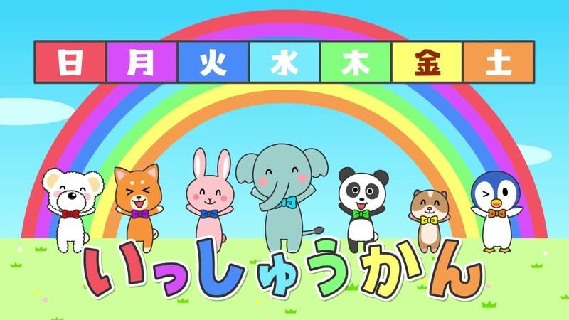Learn Japanese Days of the Week - Days of the Week Song (Isshukan no Uta) - Funnihongo