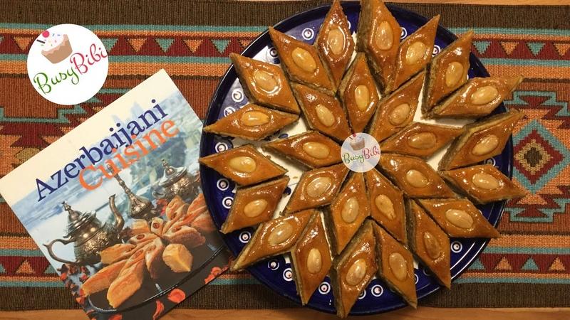 Пахлава Бакинская 100 летний семейный рецепт✧ Baklava Authentic Recipe from Baku Ep 25