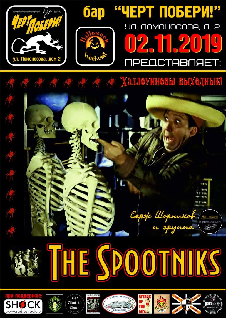 02.11 The Spootniks в ЧП! Вход свободный!