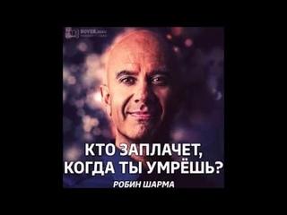 """""""КТО ЗАПЛАЧЕТ КОГДА ТЫ УМРЕШЬ"""" Робин Шарма"""