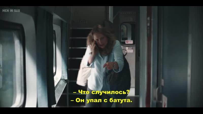 Беги 4 серия Преследуй русские субтитры