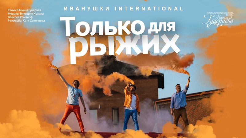 Иванушки International  Только для рыжих Official Music Video