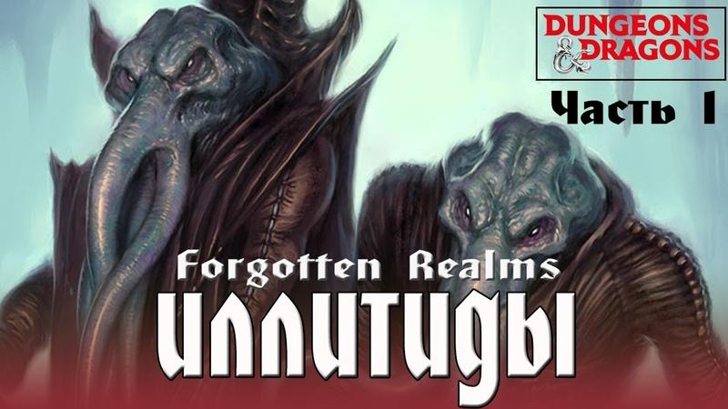 Иллитиды | Dungeons Dragons | Lore DD | Часть 1