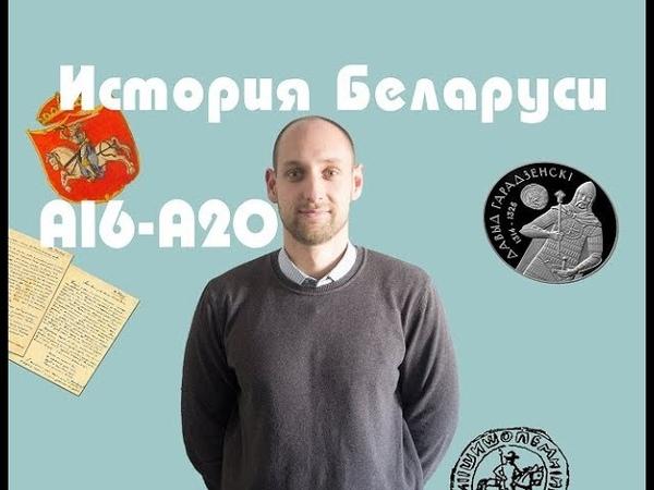 ЦТ история Беларуси А16 А20