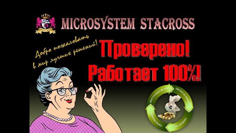 STACROSS MICROSYSTEM - Так ли здесь круто? Выплаты-вывод. Основной маркетинг в действии.
