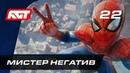 Прохождение Spider Man PS4 Часть 22 Мистер Негатив