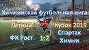 21.06.19 ФК Рост - Спартак Химки