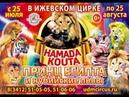«Принц Египта и нубийские львы Хамада Кута