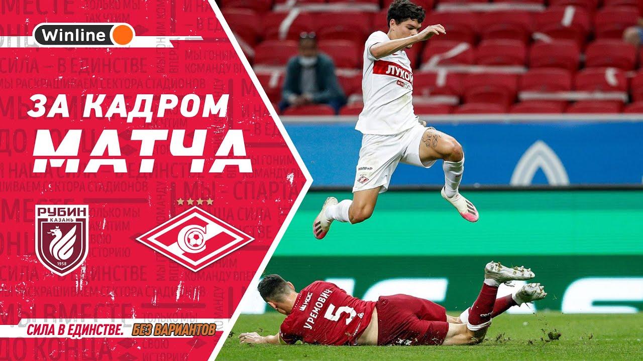 За кадром матча 30-го тура «Рубин» – «Спартак» (Видео)