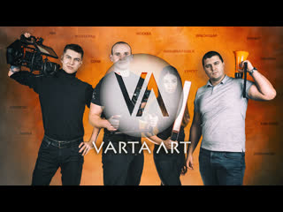 Промо ролик VARTA ART