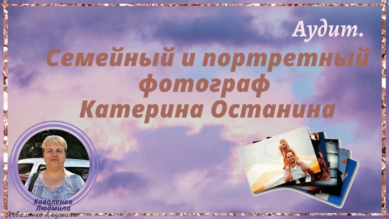 Аудит Катерина Останина