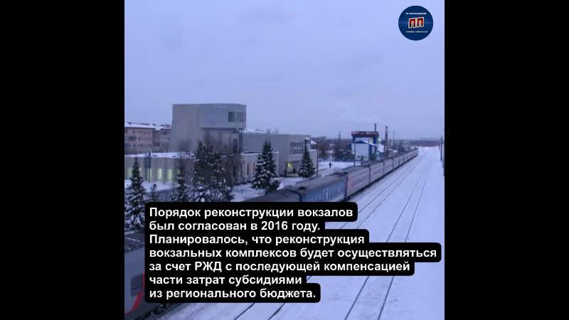 ✅ЖД вокзал Пыть-Ях