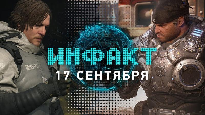 Ground War в Modern Warfare, Кодзима про Death Stranding, расчленёнка в The Surge 2, Gears 5...