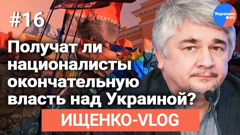 Ищенко VLOG 16: Получат ли националисты окончательную власть над Украиной?