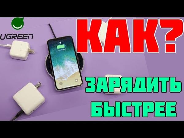 Как зарядить смартфон быстрее? (ТЕСТ быстрой зарядки от ugreen на IPHONE 10) ChargeiPhoneFaster