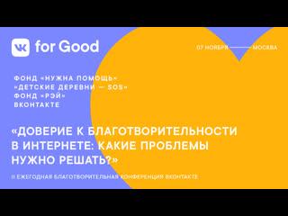 Доверие к благотворительности в интернете: какие проблемы нужно решать. Дискуссия. VK for Good 2019