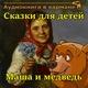 Аудиокнига в кармане - Несмеяна-царевна