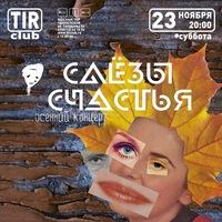 Логотип T.I.R.club (Закрытая группа)