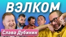 Трэш на Пятнице Ургант и двойник Путина Таракан во рту Слава Дубинин Вэлком