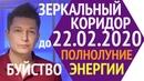 Полнолуние 9 февраля Зеркальный коридор 2 2 2020 22 02 2020 День пяти двоек гороскоп Чудинов Павел