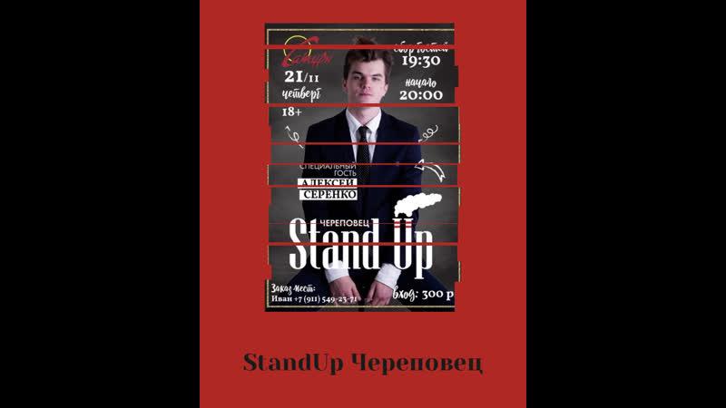 Stand Up Череповец 21 ноября Сатурн