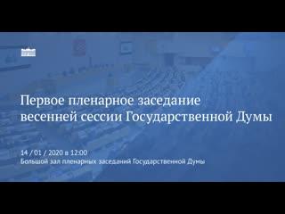 Первое пленарное заседание весенней сессии Государственной Думы