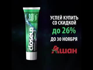 CloseUp - Успей купить до 30 ноября