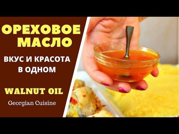 ОРЕХОВОЕ МАСЛО ВКУС И КРАСОТА В ОДНОМ Walnut oil