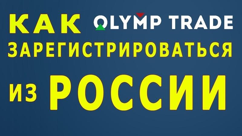 Как зарегистрироваться на Олимп Трейде из России