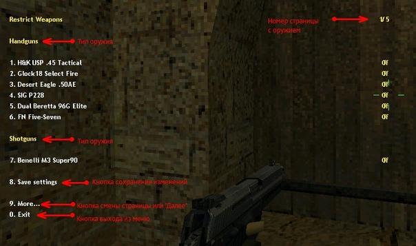 Запрет оружия на сервере, изображение №2